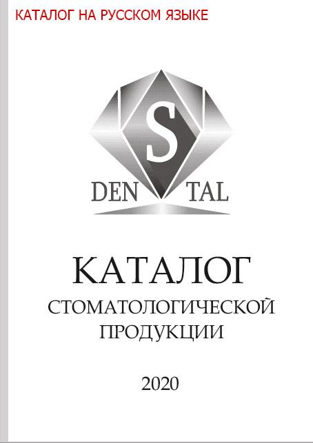 Скачать каталог продукции на русском языке